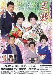 松竹特別公演芝桜